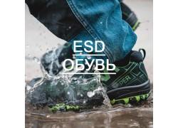 ESD обувь