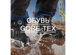 Обувь GORE-TEX