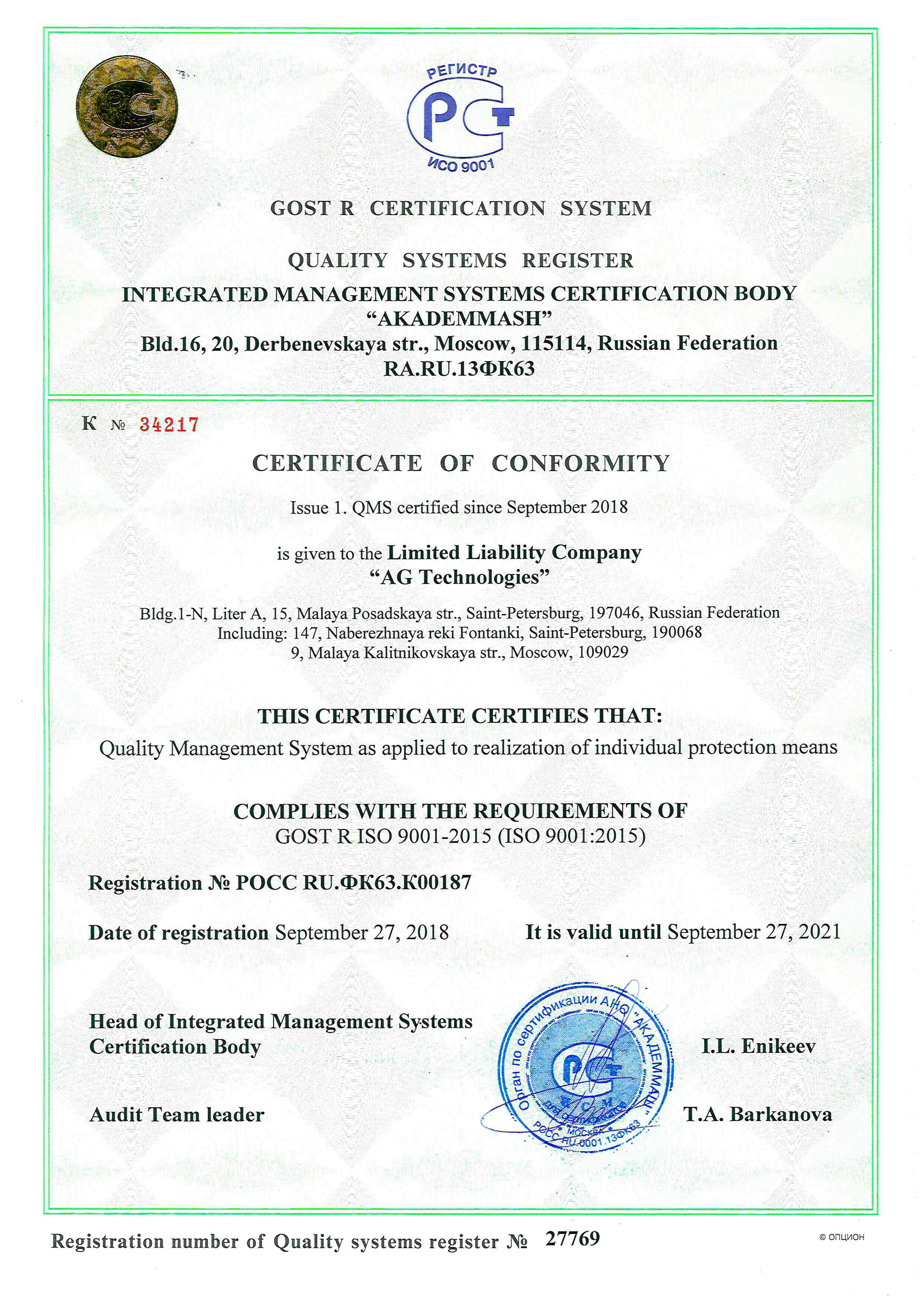 AG-Technologies ISO 9001
