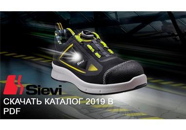 Скачать каталог Sievi2019 в PDF