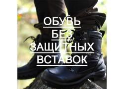 Обувь без защитных вставок